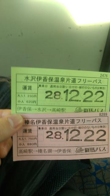 套票長這樣,可以在高崎駛的公車案內所買