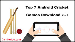Top android cricket games download kaise kare