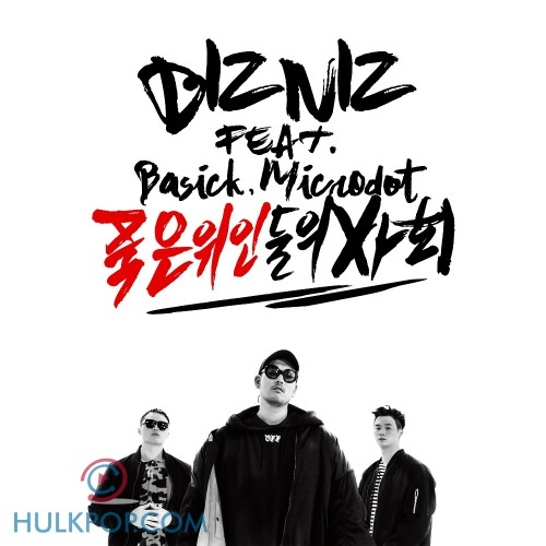 BIZNIZ – 죽은 위인들의 사회 (Feat. Basick, Microdot) – Single