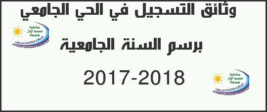 وثائق التسجيل في الحي الجامعي بوجدة برسم السنة الجامعية 2017-2018