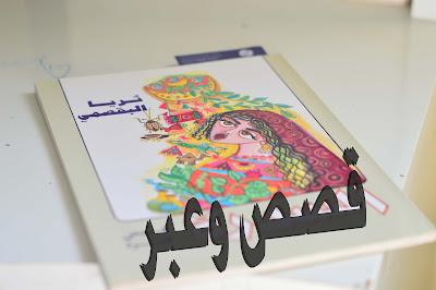 قصص وعبر جميلة