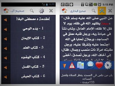 تطبيق-مكتبة-الحديث