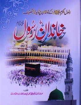 Khandan e Rasool By Maulana Muhammad Mujahid PDF Free Download