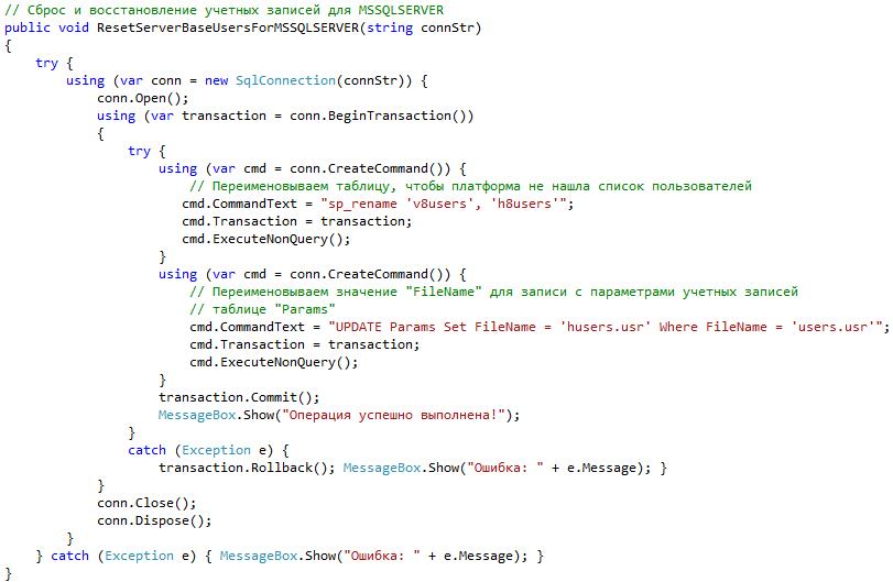 Сброс учетных записей в информационной базе 1С:Предприятия 8.2 для MS SQL Server
