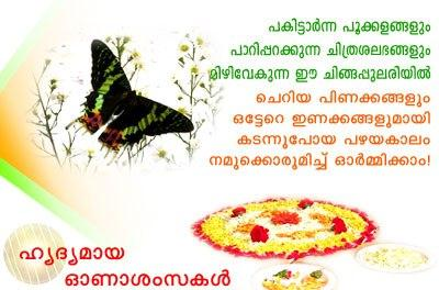 onam wishes 2016 in malayalam