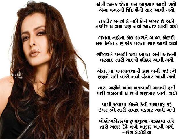 एनी झलक जोता मने अणसार आवी गयो Gujarati Gazal By Naresh K. Dodia