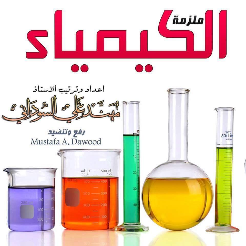 ملزمة الكيمياء مهند السوداني السادس العلمي ( الاحيائي + التطبيقي ) 2018-2017 كاملة FB_IMG_1484449426330