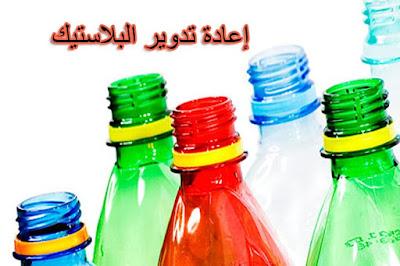 كيف نفرق بين قوارير زجاجية وقوارير بلاستيكية