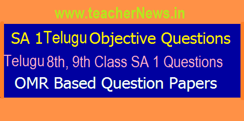 SA 1 Telugu Objective Question Papers for Class 8, 9 Paper 1, 2 with OMR Sheet
