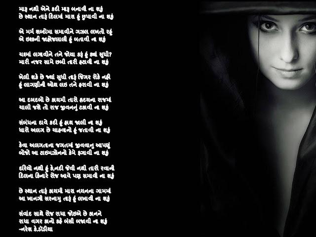 मारू नथी एने कदी मारू बनावी ना शकुं Gujarati Gazal By Naresh K. Dodia