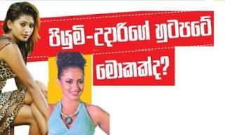 Gossip Lanka: Chat with Piumi Hansamali & udari | Gossip Lanka