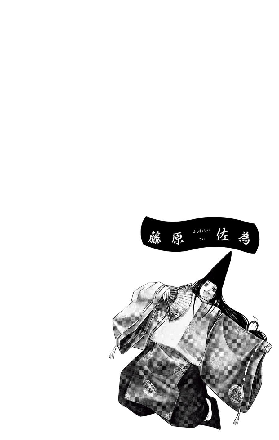 Hikaru No Go hikaru no go chap 105 trang 22
