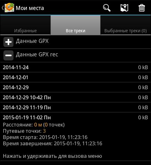 Полученный файл GPX в разделе «Мои места» в категории «Данные GPX rec»