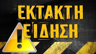 Χρυσή Αυγή - Δελτίο τύπου. ΣΥΜΒΑΙΝΕΙ ΤΩΡΑ: Δολοφονική επίθεση παρακρατικών στα γραφεία της Κεντρικής Διοικήσεως της Χρυσής Αυγής
