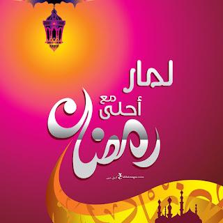 رمضان احلى مع لامار