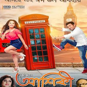 Aashiqui Bangla Full Movie