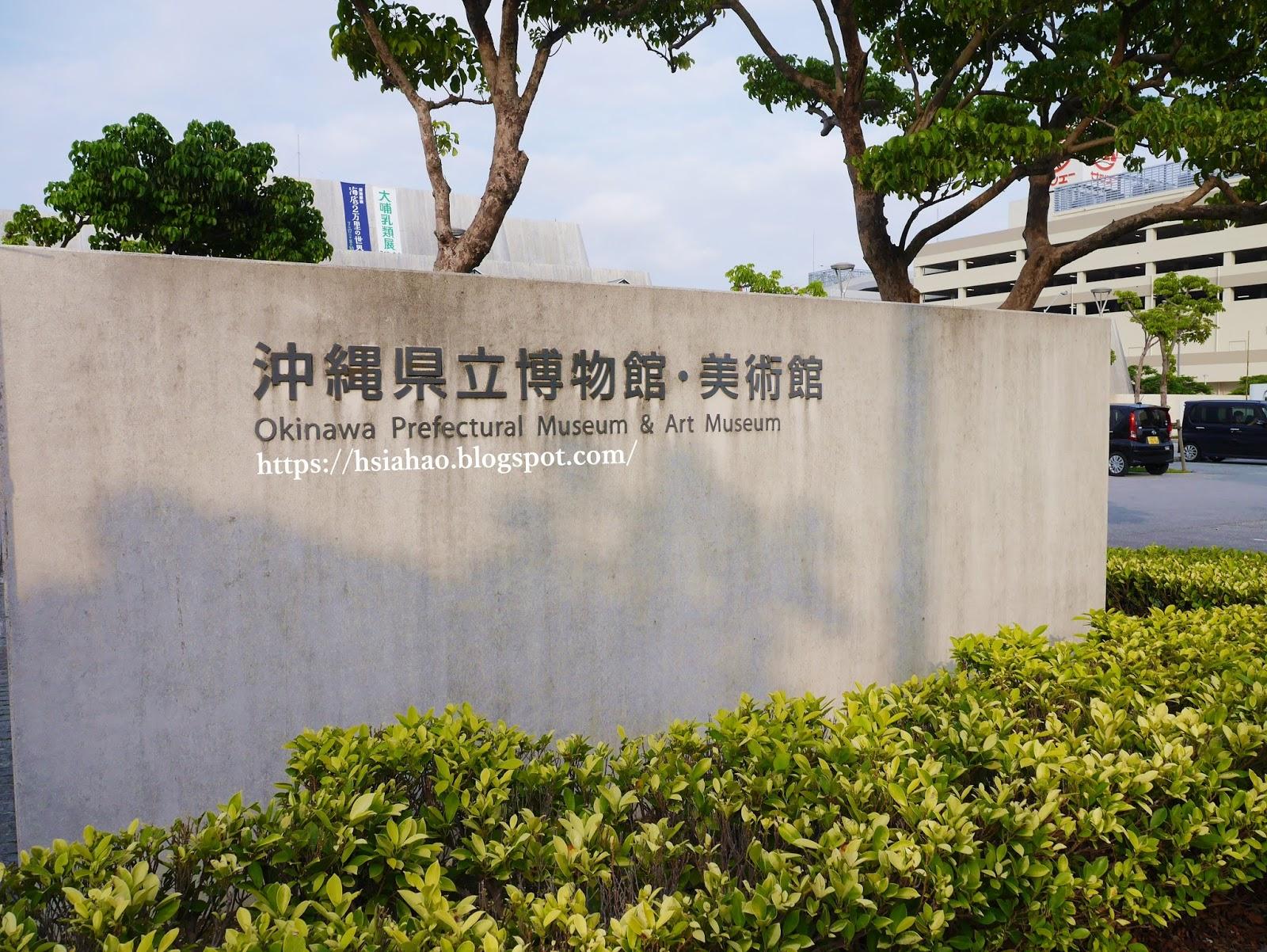 沖繩-景點-推薦-那霸-沖繩縣立博物館-美術館-自由行-旅遊-Okinawa-prefectural-museum-art