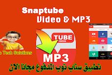 برنامج سناب توب المدفوع مجانا الان!!!!