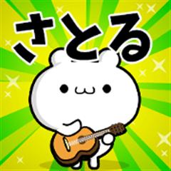 Dear Satoru's. Sticker!