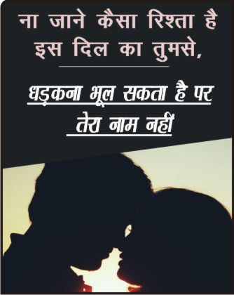 Jaane-Kaisa-Rishta-Hai