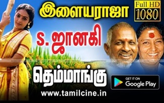 Ilaiyaraja Janaki Themmangu Songs