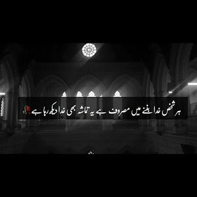 Her Shaks Khuda Banane Mein Masroof Hai ...www.Urdushayri.club