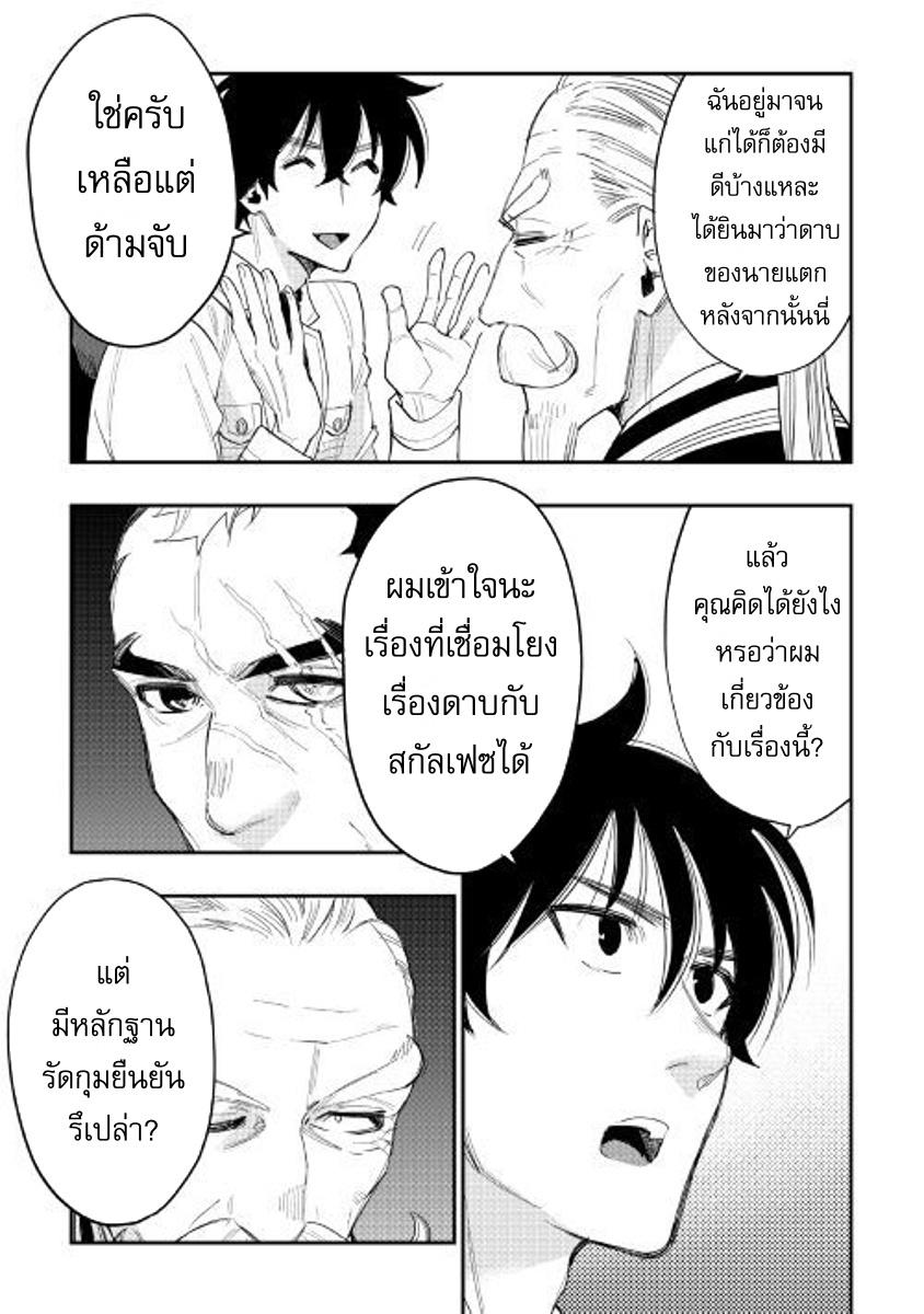 The New Gate ตอนที่ 37 TH แปลไทย