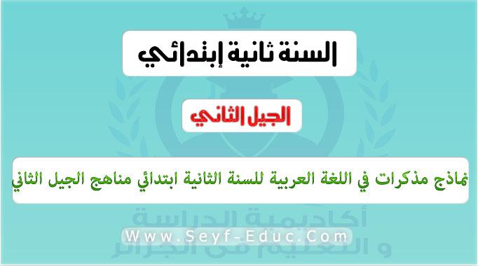 نماذج مذكرات في اللغة العربية للسنة الثانية ابتدائي مناهج الجيل الثاني