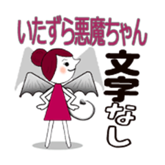 Mischievous devil-chan (No character)