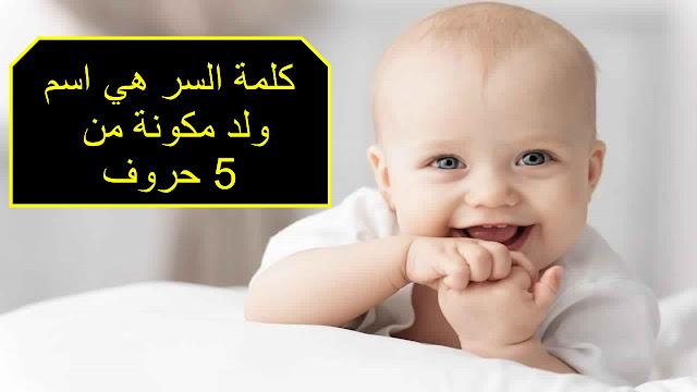كلمة السر هي اسم ولد مكونة من 5 حروف