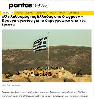 http://www.pontos-news.gr/article/181360/o-plithysmos-tis-elladas-ypo-diogmon-kraygi-agonias-gia-dimografiko-apo-nea-ereyna