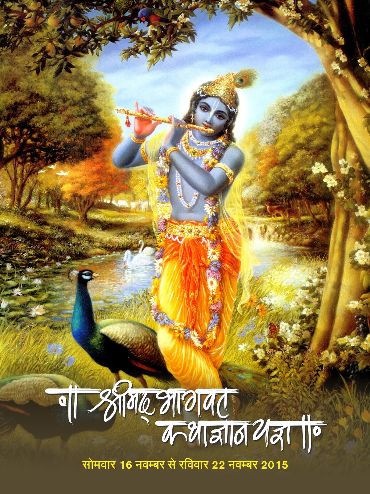 Shrimad Bhagwat Katha Invitation Card