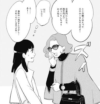 A autora Akiko Higashimura lançou uma nova série Saikou no obahan Nakajima Haruko no renai soudan shitsu' na revista Cocohana #8 lançada dia 28 de junho.