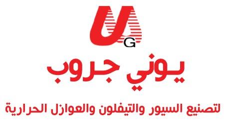 وظائف خالية فى شركة يونى جروب فى مصر 2018