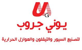 وظائف خالية فى شركة يونى جروب فى مصر 2017