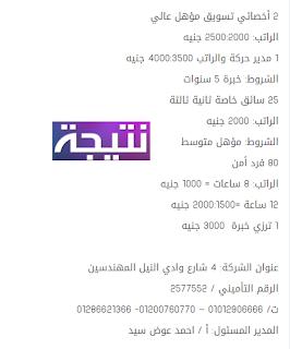 وظائف شركة أمان مصر براتب 2900 جنية موعد وموقع التقديم