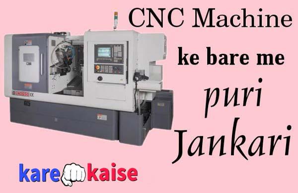 cnc-machine-ki-jankari-kya-hai