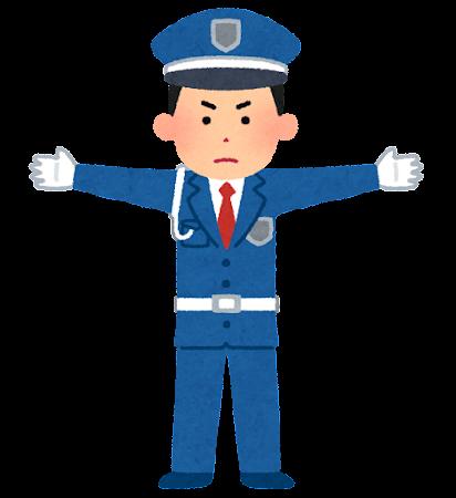 両手を広げる警備員のイラスト