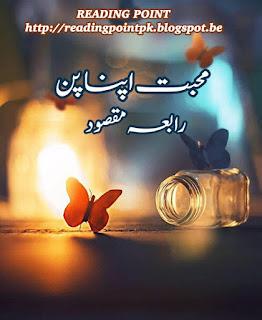 Mohabbat APnapan by Rabia Maqsood