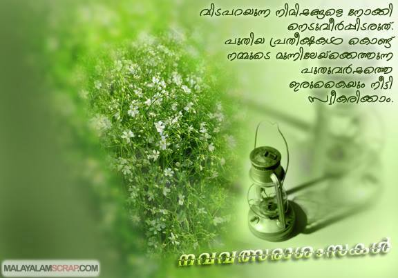 malayalam new year quotes