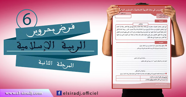 فرض التربية الإسلامية للمستوى السادس - المرحلة الثانية