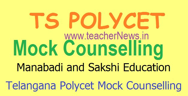 TS POLYCET 2018 Mock Counseling Rank wise at Manabadi, Sakshi Education for Freshers
