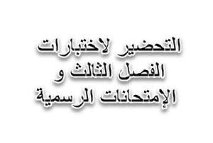 نماذج اختبارات العربية للسنة الرابعة examen-final.jpg