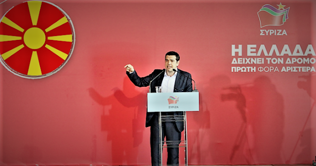 Ο εθνικισμός των Σκοπίων και οι πρόθυμοι του ΣΥΡΙΖΑ