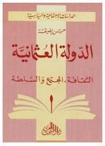 تحميل كتاب الدولة العثمانية، الثقافة المجتمع السلطة pdf حسن الضيقة
