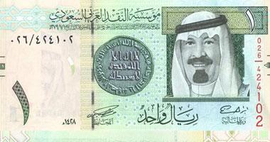 تعرف على سعر الريال السعودي اليوم في البنوك المصرية