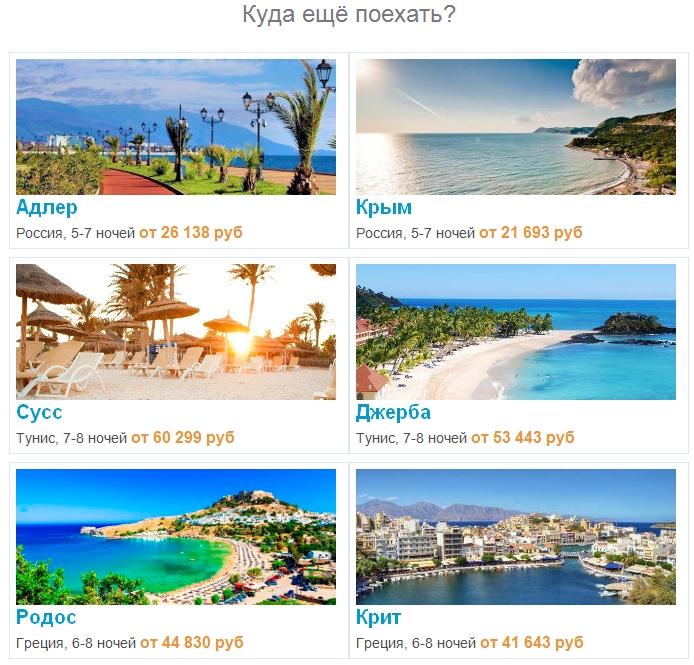 Предлагаем лучшие цены на туристические пакеты!