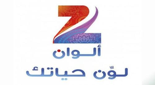 مشاهدة قناة زى الوان بث مباشر zee alwan