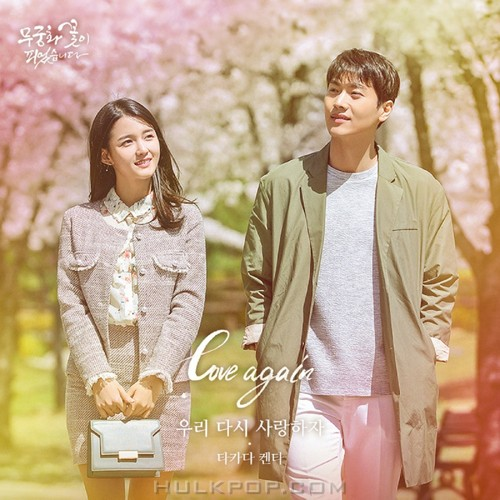 TAKADA KENTA – Lovers in Bloom OST Part.7