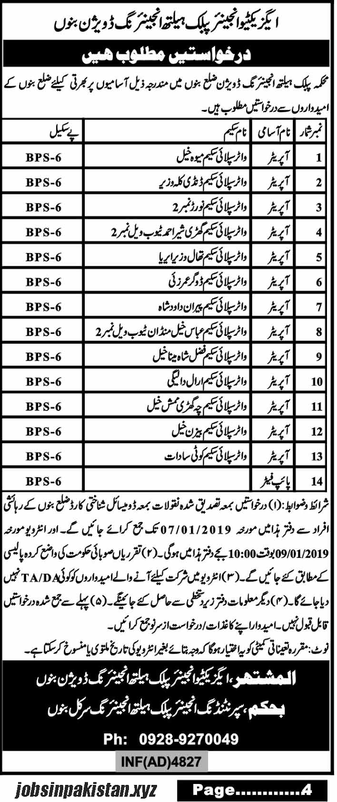 Advertisement for Public Health Engineering Department Bannu Jobs December 2018